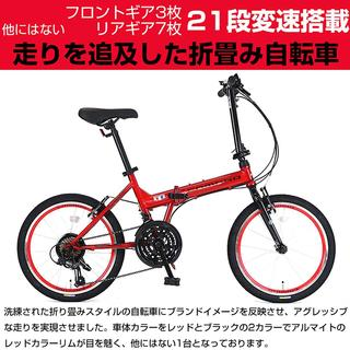 188.折りたたみ 自転車 21段変速機搭載 20インチ(自転車本体)