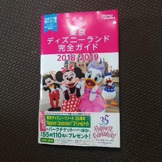 コウダンシャ(講談社)の東京ディズニーランド完全ガイド 2018-2019(地図/旅行ガイド)
