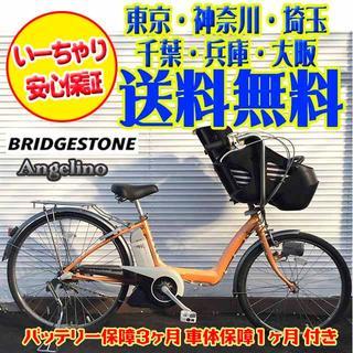 訳あり特価★ブリヂストン アンジェリーノ オレンジ 子供乗せ 電動自転車(自転車本体)