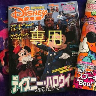 ディズニー(Disney)のディズニー ファン 10月号 増刊号  2冊セット (アート/エンタメ/ホビー)