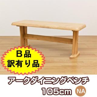 【B品 訳有り品】アーク ダイニングベンチ 105幅 (ダイニングチェア)