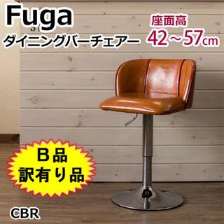 【B品 訳有り品】Fuga ダイニングバーチェア(ダイニングチェア)