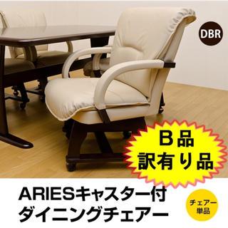 ARIES キャスター付きダイニングチェア DBR(ダイニングチェア)