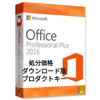 マイクロソフト(Microsoft)のOffice Professional Plus 2016 正規 プロダクトキー(PC周辺機器)