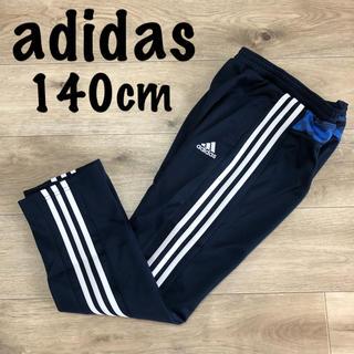 アディダス(adidas)の140 男の子 adidas ジャージパンツ 長ズボン 3本ラインパンツ (パンツ/スパッツ)