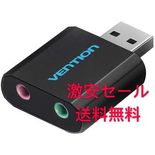 出店記念セール❤️USB オーディオ 変換アダプタ 外付け サウンドカード (PC周辺機器)