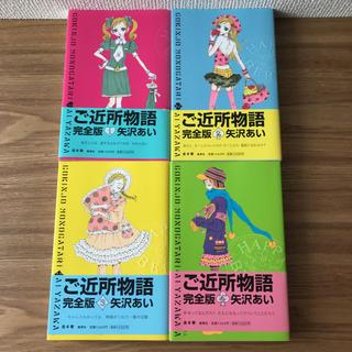 シュウエイシャ(集英社)のご近所物語 完全版 1〜4巻(少女漫画)