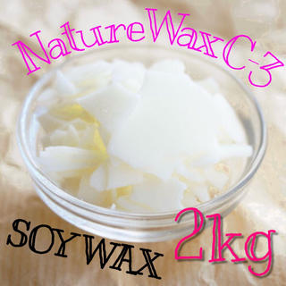 NatureWaxC-3 ソイワックス ソフト 2kg(その他)