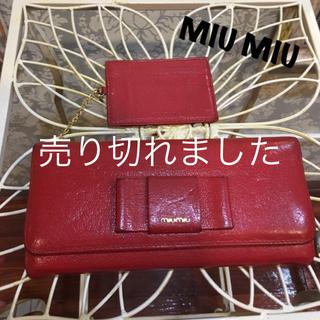 ミュウミュウ(miumiu)のミュウミュウ レザーリボン長財布 パスケース付き(財布)