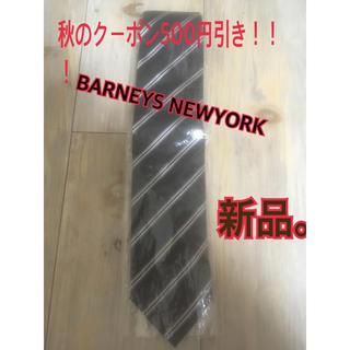 バーニーズニューヨーク(BARNEYS NEW YORK)のBARNEYS NEWYORK ネクタイ 高級ブランド ビジネス(ネクタイ)