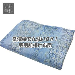 ユカ様専用 お買い得!肌に優しい、洗える、肌布団 ダウンケット(ブルー)(布団)