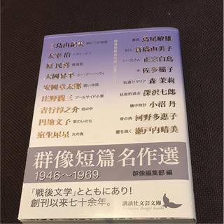 コウダンシャ(講談社)の群像短篇名作選 1946~1969(文学/小説)