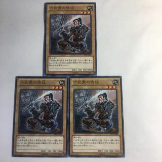 ユウギオウ(遊戯王)の遊戯王 六武衆の侍従3枚セット(シングルカード)