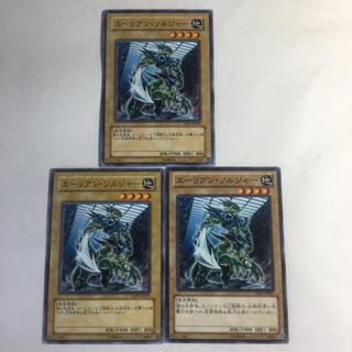 ユウギオウ(遊戯王)の遊戯王 エーリアンソルジャー3枚セット(シングルカード)