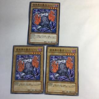 ユウギオウ(遊戯王)の遊戯王 暗黒界の番兵レンジ3枚セット(シングルカード)
