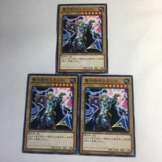 ユウギオウ(遊戯王)の遊戯王 魔法剣士トランス3枚セット(シングルカード)