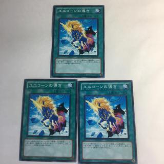 ユウギオウ(遊戯王)の遊戯王 ユニコーンの導き3枚セット(シングルカード)