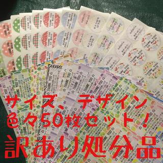 【訳あり在庫品】サンキューシール 50枚(しおり/ステッカー)