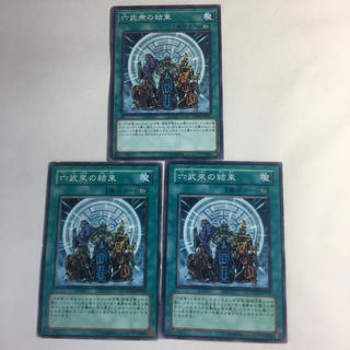 ユウギオウ(遊戯王)の遊戯王 六武衆の結束3枚セット(シングルカード)
