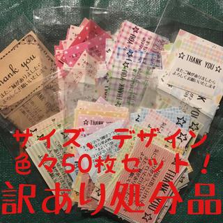 【訳あり在庫品】サンキューカード 50枚(カード/レター/ラッピング)