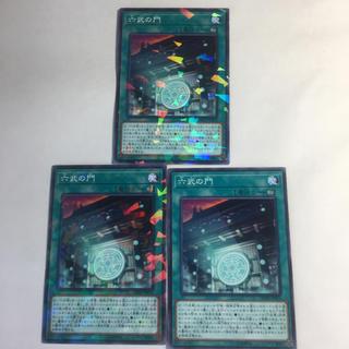 ユウギオウ(遊戯王)の遊戯王 六武の門3枚セット(シングルカード)