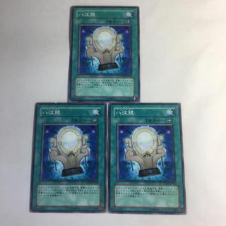 ユウギオウ(遊戯王)の遊戯王 八汰鏡3枚セット(シングルカード)