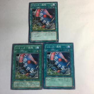 ユウギオウ(遊戯王)の遊戯王 リミッター解除3枚セット(シングルカード)