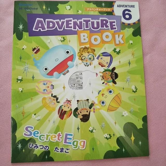 ビーゴ グローバル 11巻 キッズ/ベビー/マタニティのおもちゃ(知育玩具)の商品写真