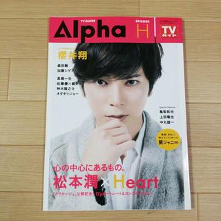ジャニーズ(Johnny's)のAlpha 嵐、松本潤 櫻井翔(アート/エンタメ/ホビー)