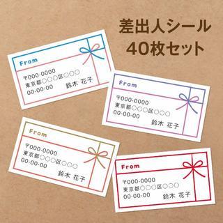 【プレゼント】差出人シール 40枚セット(カード/レター/ラッピング)
