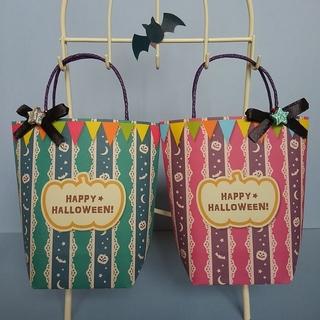 ハロウィン紙袋③(カード/レター/ラッピング)