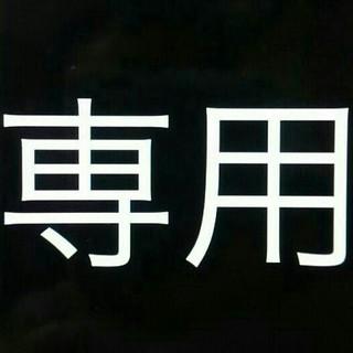 ゆにこ様専用(ピアス(両耳用))