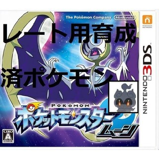ポケットモンスタームーン(携帯用ゲームソフト)