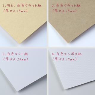 厚紙参考(カード/レター/ラッピング)