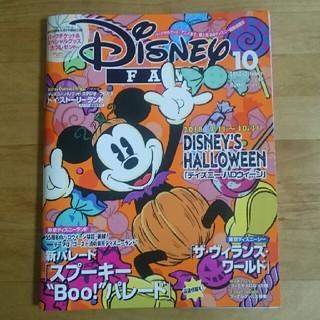 ディズニー(Disney)のディズニー ファン 10月号(アート/エンタメ/ホビー)