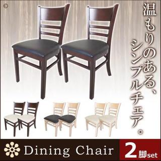 新品!! 木製ダイニングチェア 2脚セット 木製椅子 店舗用 業務用 インテリア(ダイニングチェア)