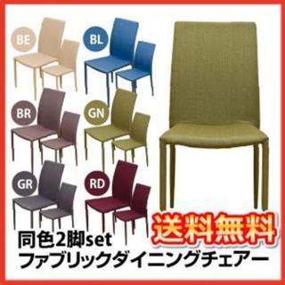 色 ブラウン チェアー セット 2脚セット ダイニングチェア 椅子 イス (ダイニングチェア)