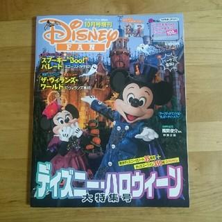ディズニー(Disney)のディズニー ファン 10月増刊号(アート/エンタメ/ホビー)