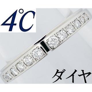 ヨンドシー(4℃)の4℃ ダイヤ Pt950 プラチナ リング 指輪 7.5号 8号 7.8号(リング(指輪))