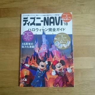 ディズニー(Disney)のディズニー NAVI ハロウィン(その他)