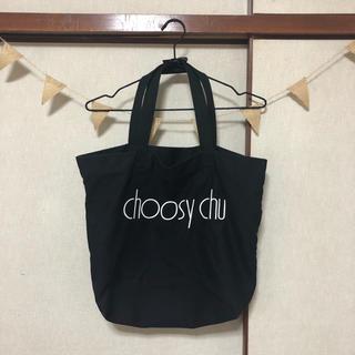 チュージーチュー(choosy chu)のchoosychu♡キャンバス地トートバッグショルダー黒(トートバッグ)