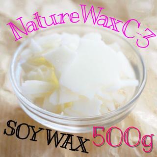 NatureWaxC-3 ソイワックス ソフト 500g(その他)