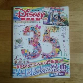 ディズニー(Disney)のディズニー ファン 6月号増刊(その他)