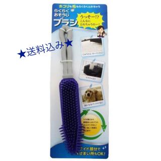 【富士】新品未使用 らくらくおそうじブラシ ブルー(ラグ)