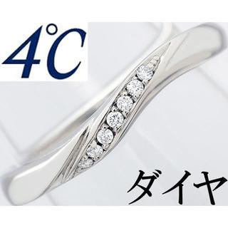ヨンドシー(4℃)の4℃ ダイヤ Pt950 プラチナ リング 指輪 ウェーヴ 6号(リング(指輪))