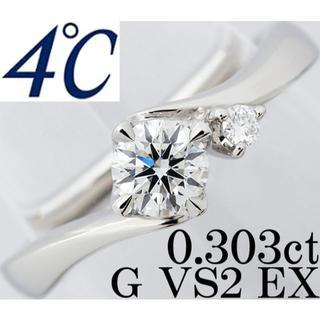 ヨンドシー(4℃)の4℃ ダイヤ 0.3ct EX VS Pt リング 指輪 S字 4.5号(リング(指輪))