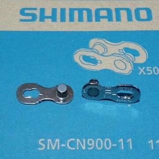 シマノ(SHIMANO)の11Sミッシングリンク★シマノSM-CN900-11クイックリンク1セット(パーツ)