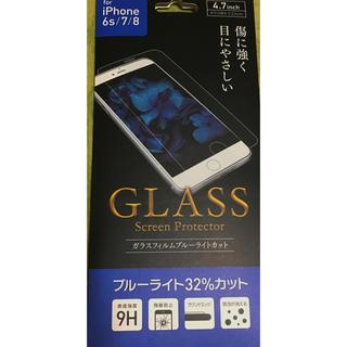 アイフォーン(iPhone)のiPhone8/7 /6s/6強化ガラスフィルム(保護フィルム)