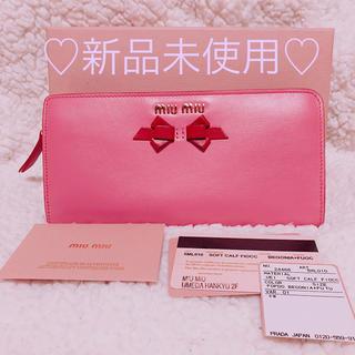 ミュウミュウ(miumiu)の激レア希少品‼️♡新品♡miumiu リボン 長財布 バイカラー(財布)