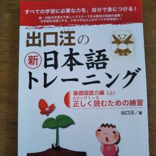 小学館 新日本語トレーニング 基礎国語力編(上)